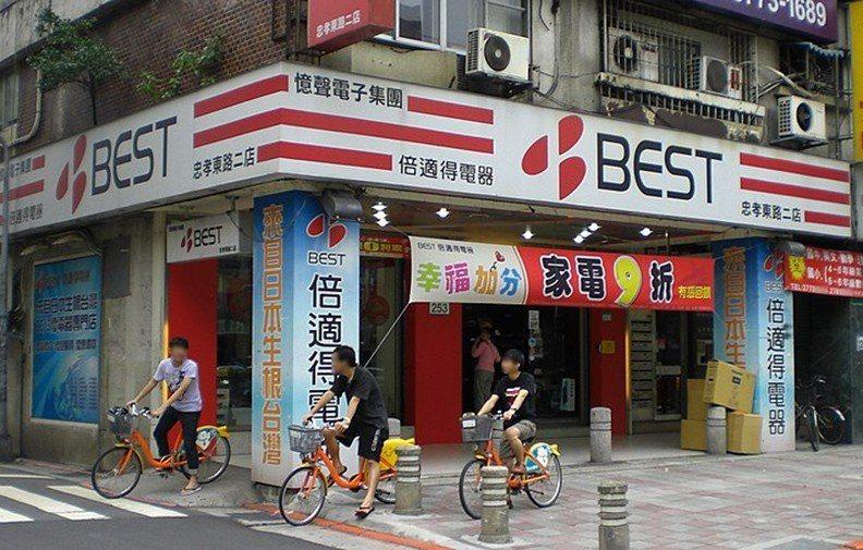 由日本引進,在台經營多年的老字號3C賣場倍適得。 圖/摘自維基百科