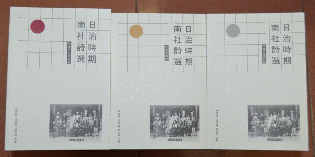 《日治時期南社詩選》全套共3冊。  陳慧明 攝影