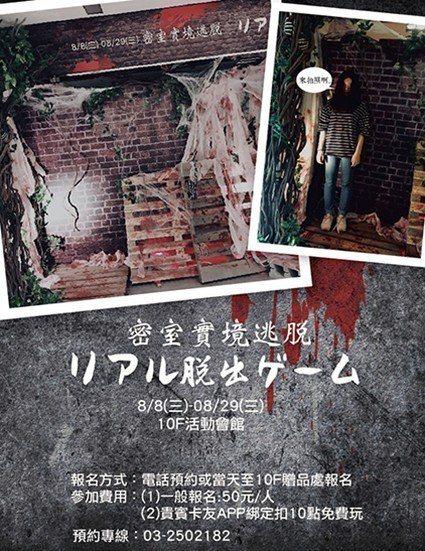 「密室逃脫」主題一被消失的女孩,讓大家一起來挑戰如何在限定的時間內解出答案,成功...