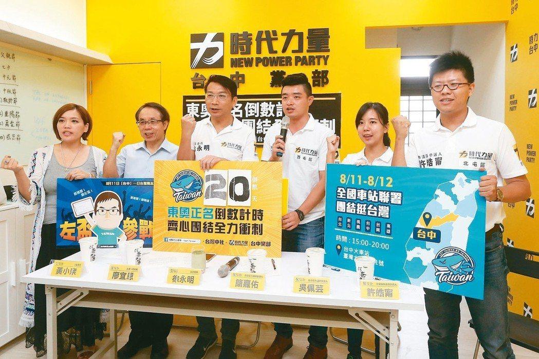時代力量台中黨部、台灣中社和全面罷免等台中在地公民團體上午在呼籲民眾參與東奧正名...