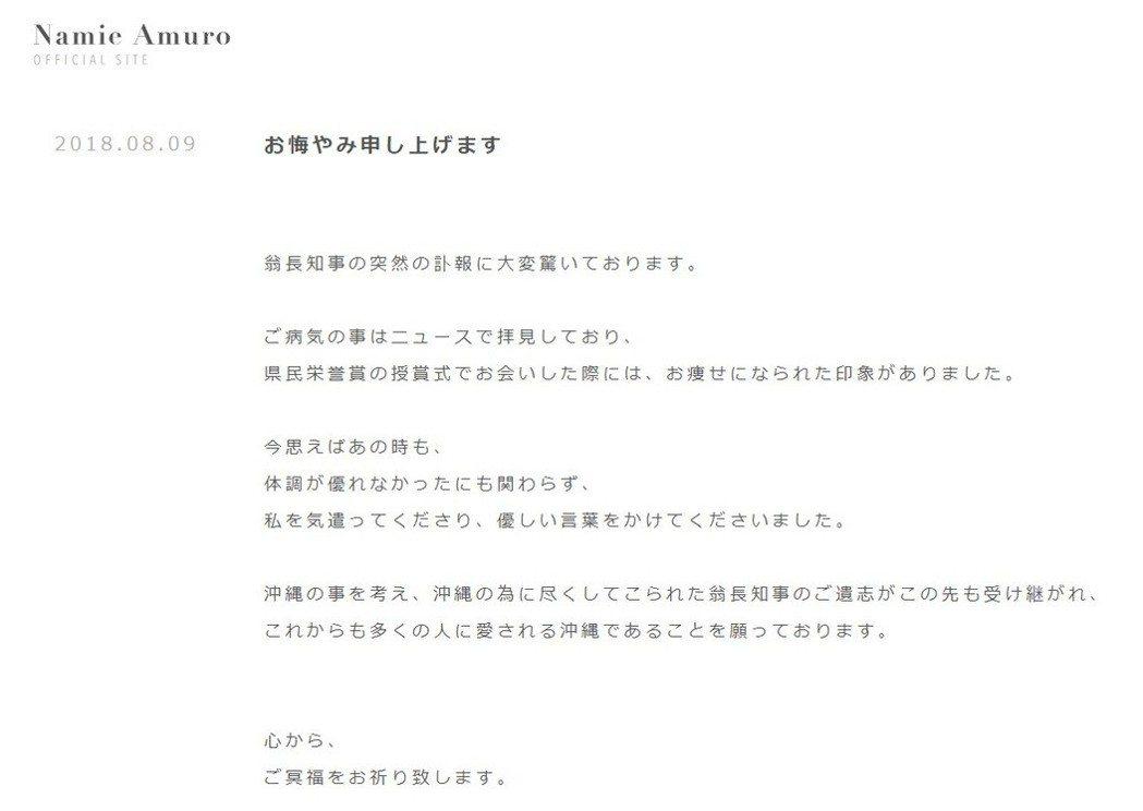 安室奈美惠在官網對沖繩縣知事翁長雄志驟逝表達哀悼。圖/擷自安室奈美惠官網