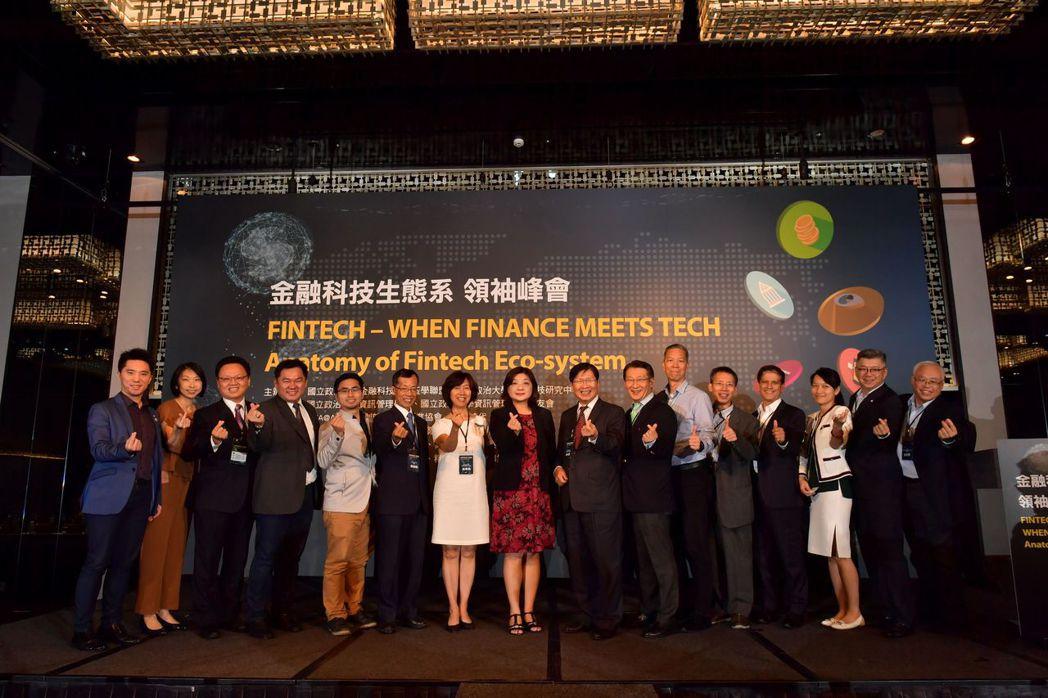 金融科技生態系領袖論壇與會貴賓們合影