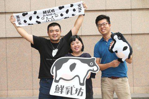 鮮乳坊團隊共同創辦人郭哲佑(左)、林曉灣(中)、龔建嘉(右)。 記者徐兆玄/攝影