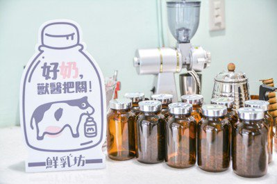 咖啡飲品的牛奶部分,搭配鮮乳坊喝了好安心。圖/鮮乳坊提供