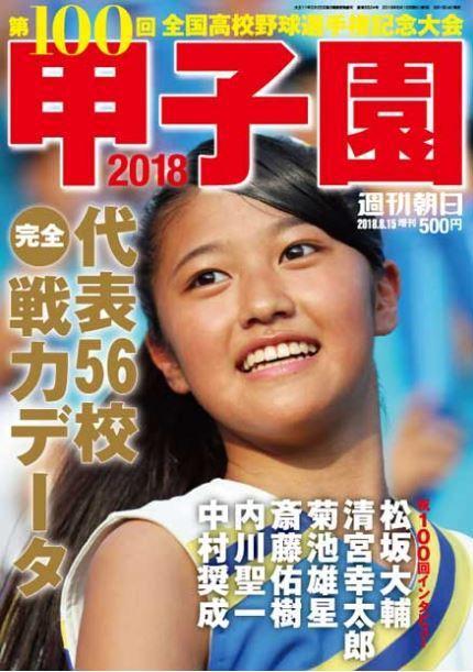 《週刊朝日》發行的「2018甲子園特刊」封面。圖截自週刊朝日