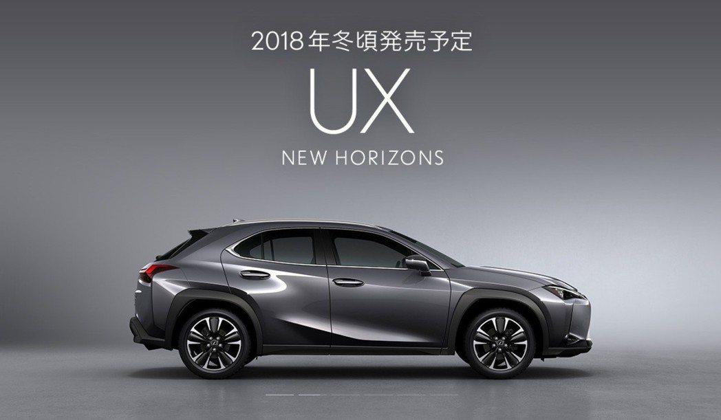 全新日規Lexus UX將在今年十一月正式發表。 摘自Lexus