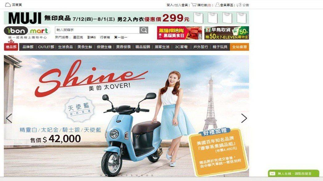 即日起至9月15日開放預購,消費者至全台7-ELEVEN或ibon mart購買...
