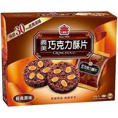 熱銷零食TOP1義美巧克力酥片。 PChome24h購物/提供