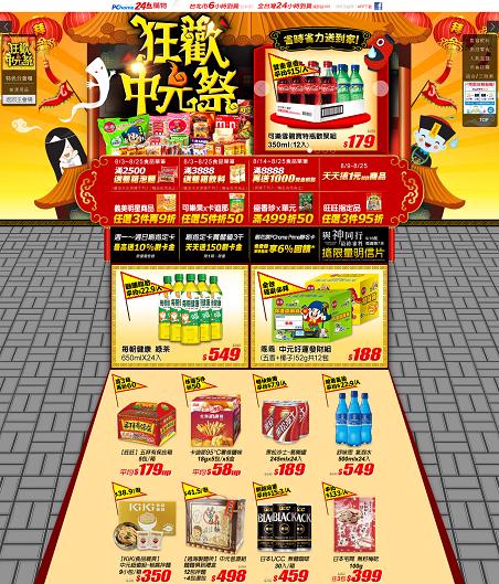 連續17天1元搶購、最高享19%刷卡回饋、中元祭拜24h輕鬆Buy。 PChom...