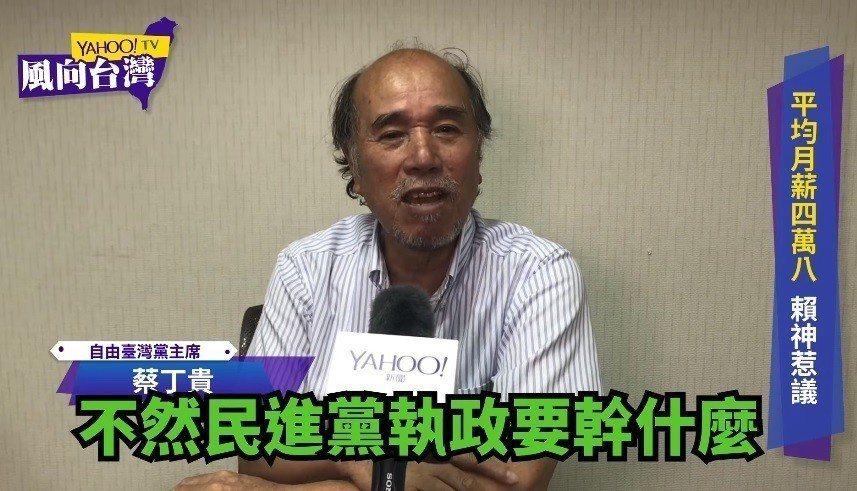 賴揆說月薪不足48K可以跟資方據理要求,自由台灣黨黨主席蔡丁貴嗆如果是這樣的話「...