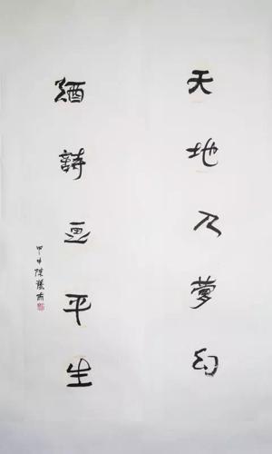 由陳蔭夫所作書法墨寶。