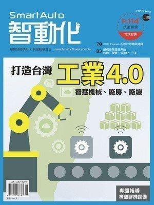 2018年8月(第39期)打造台灣工業4.0智慧機械、廠房、廠線