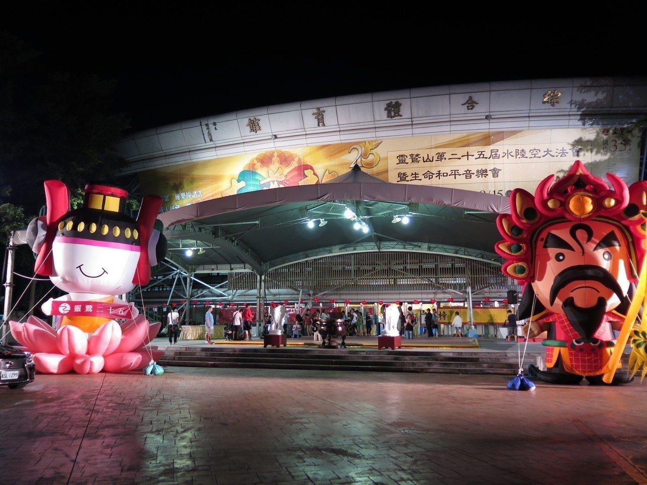 靈鷲山第25屆水陸空大法會暨生命和平音樂會啟建,為期八天七夜。記者張裕珍/攝影