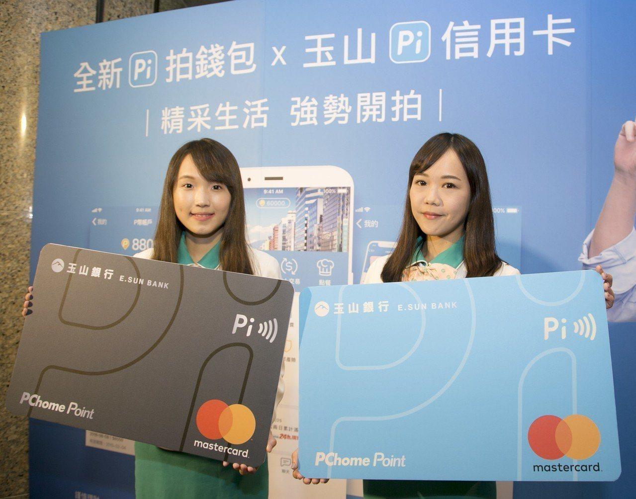 玉山銀行與Pi合作發行「玉山Pi拍錢包信用」。圖/玉山銀提供
