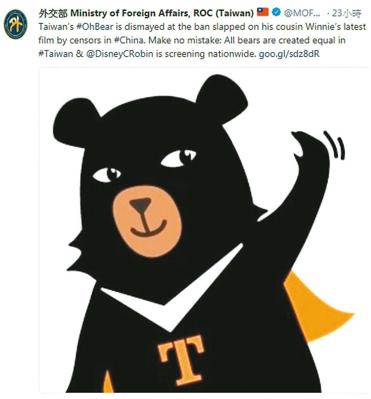 外交部推特出現一段推文,指「台灣喔熊」對遠房表親維尼熊的影片遭中國電檢單位查禁很...