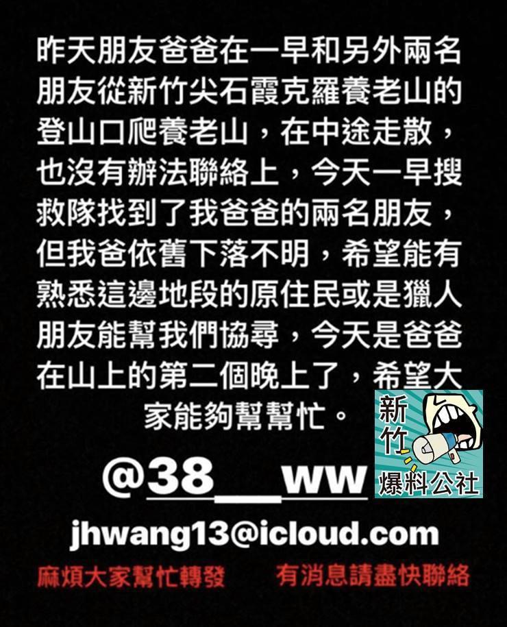 臉書社團「新竹爆料公社」轉發訊息,希望能請熟悉這邊山況的社友們能協助協尋。圖/擷...