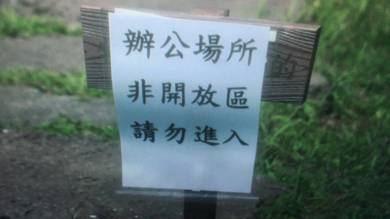 蘭嶼氣象站就算設立敬告牌提醒遊客,還是有少數人視而不見隨意闖入。圖/讀者提供