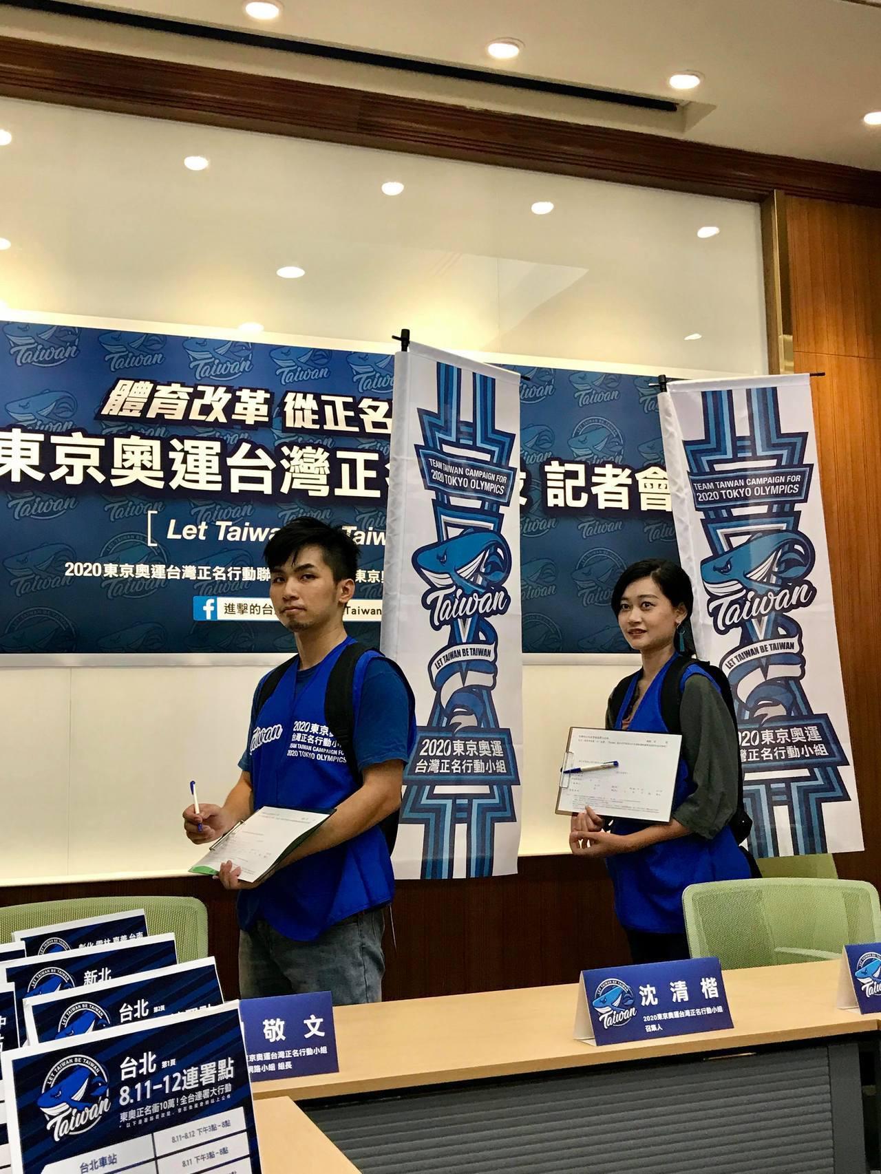 東奧正名行動小組11、12日在全台54個點,邀民眾同步參與連署。記者林麒瑋/攝影