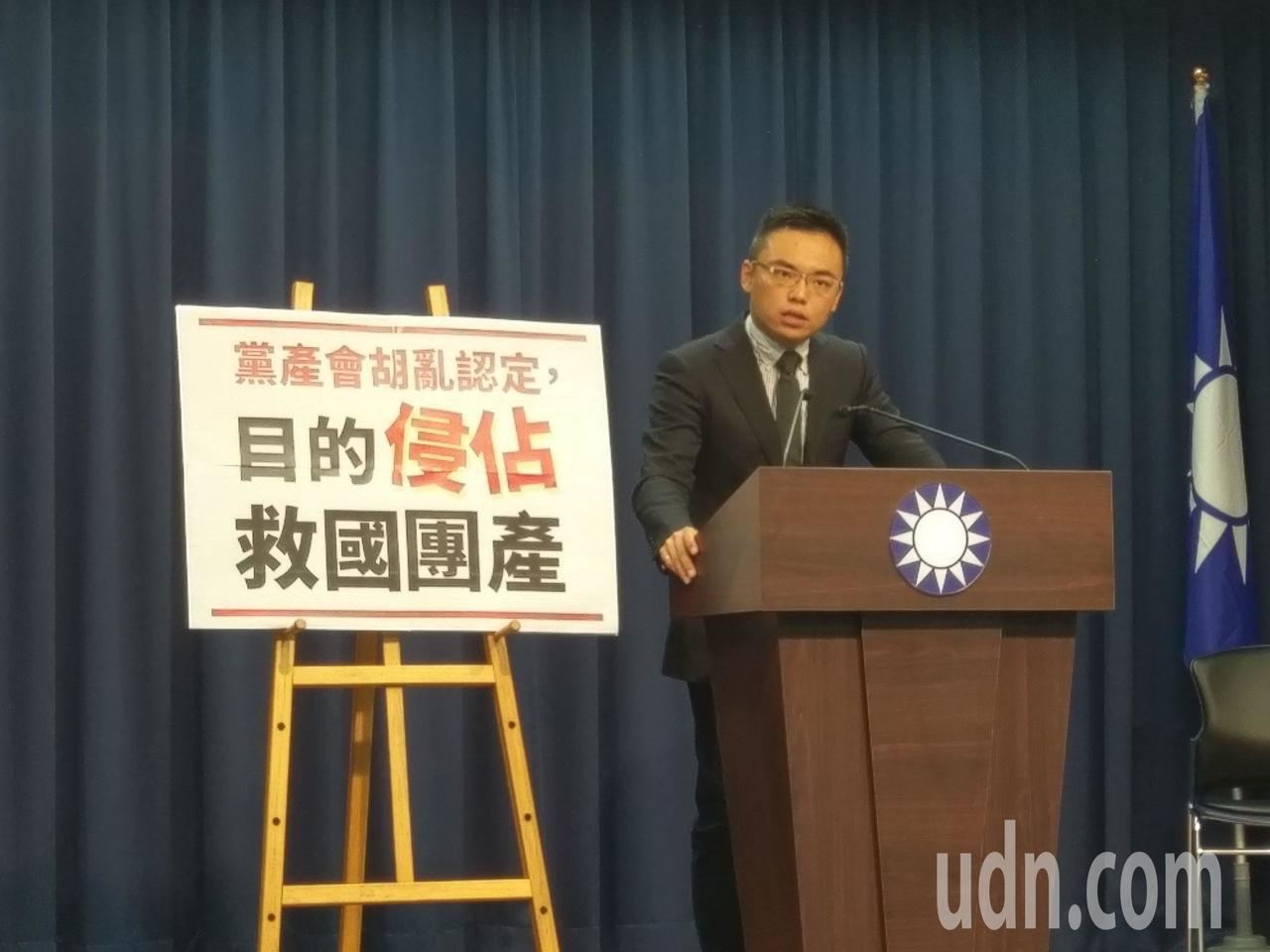 國民黨發言人洪孟楷表示,黨產會運用過往幾十年的歷史文件,以及2016年才橫空出世...