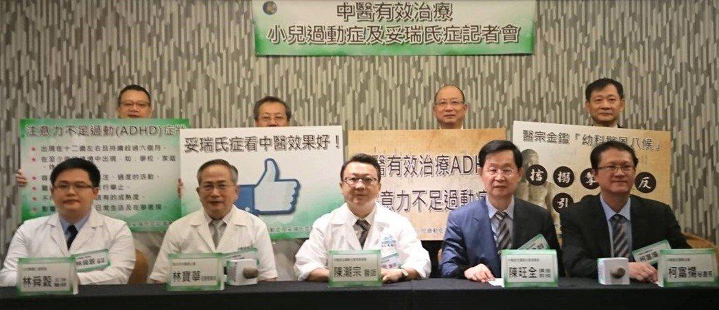 中華民國中醫師公會全聯會今日舉辦衛教記者會,說明傳統醫學治療過動症與妥瑞氏症是有...