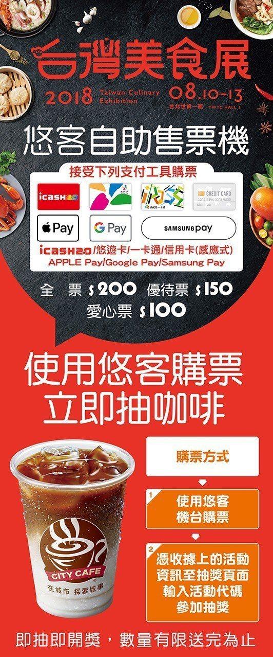 台灣美食展明起登場,可用悠遊卡、一卡通、icash2.0等入場。圖/台灣觀光協會...