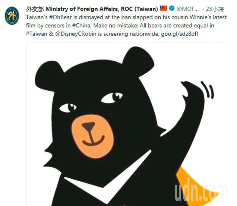 我外交部昨在推特(Twitter)上,以「台灣喔熊」評論維尼熊電影在中國大陸無法...