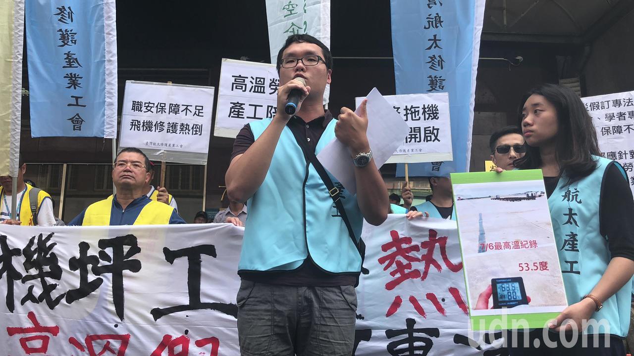 臺灣航太修護產業工會理事鄭鴻新說,從事飛機修護、勤務人員等在停機坪上得忍受40至...