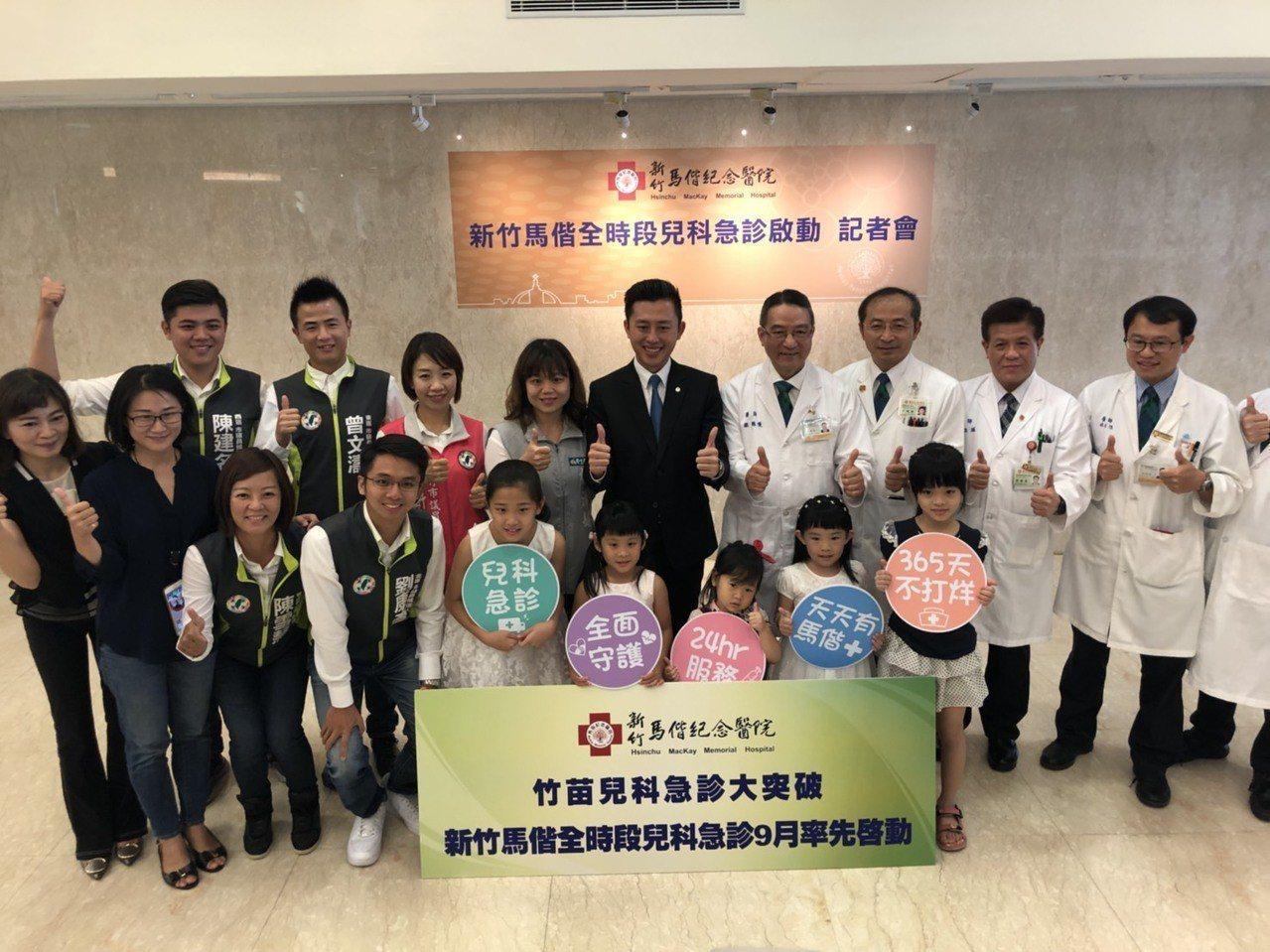 新竹馬偕今天宣布,自今年九月起,全時段提供兒科急診醫療服務。記者郭政芬/攝影