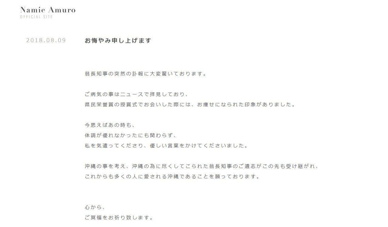 知名歌手安室奈美惠在官網表達對沖繩縣知事翁長雄志驟逝表達哀悼。圖/翻攝自安室奈美...
