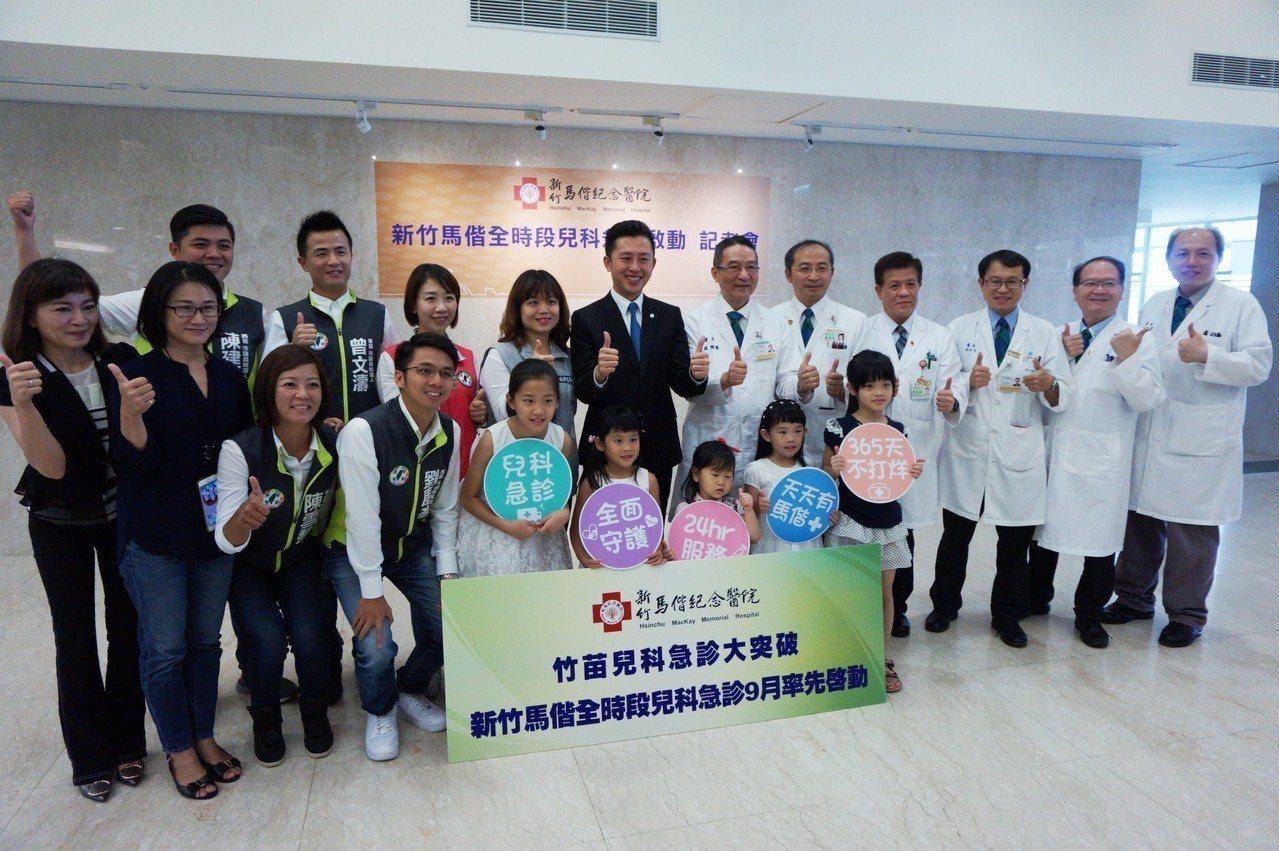 新竹馬偕宣布9月起全時段兒科急診醫療服務。圖馬偕/提供