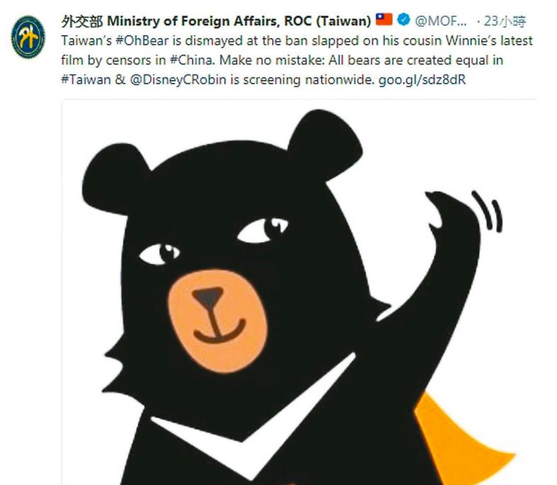 外交部推特昨以「台灣喔熊」聲援中國維尼熊事件,被外媒解讀為嘲諷,該貼文目前已下架...
