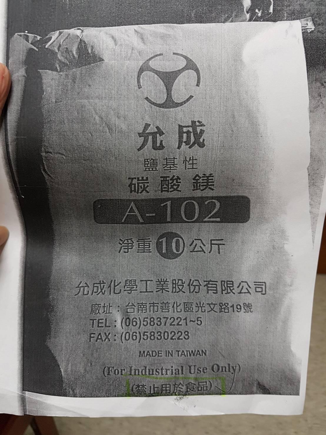 允成公司出產的碳酸鎂明示「禁止用於食品」。記者王宏舜/翻攝