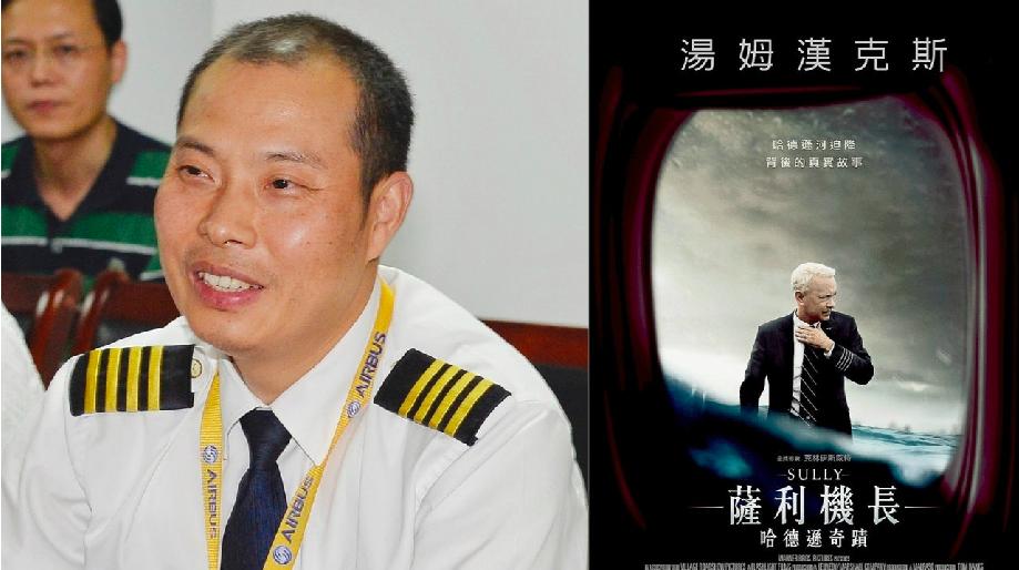 川航機師劉傳健英雄事跡將改編成電影,命名為「中國機長」。(香港01報導)