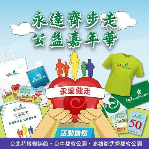 「永達齊步走 公益嘉年華」將在10月27日首度舉辦。圖/主辦單位提供