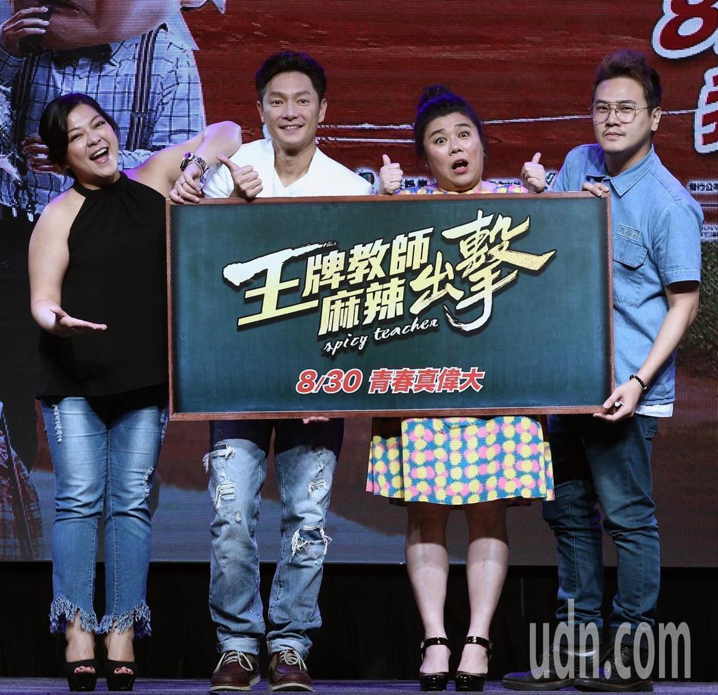 杜詩梅(左起)、謝祖武、林美秀與綠茶下午出席電影「麻辣鮮師」記者會,麻辣鮮師睽別