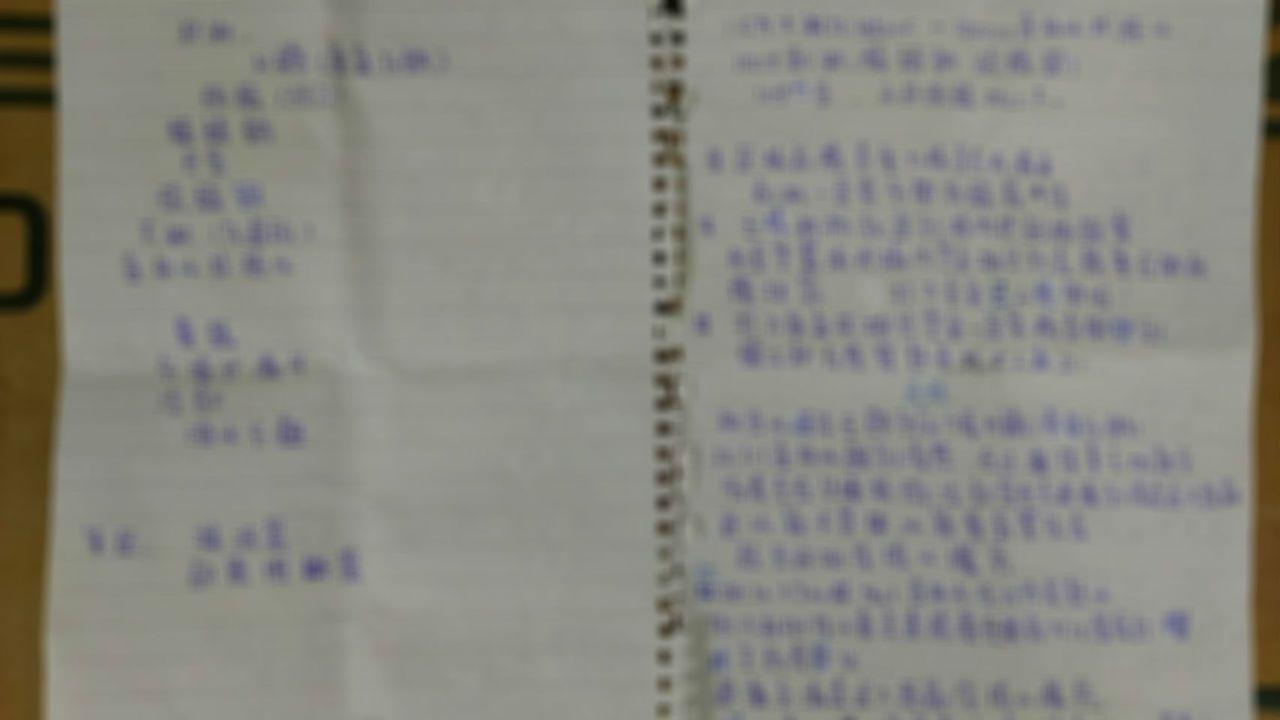 犯嫌持有寫著毒品詳細製作過程及注意事項的「毒品製作秘笈」。記者張媛榆/翻攝