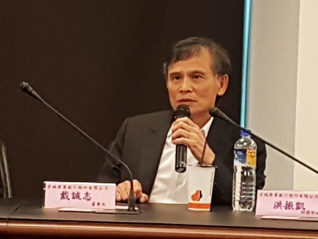 京城銀行董事長戴誠志今天(9日)主持法說會。記者/孫中英攝影