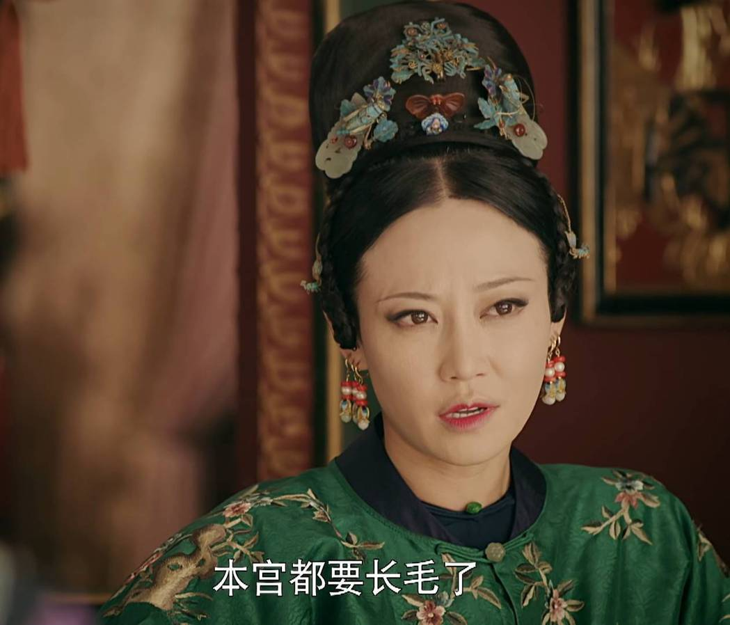 「高貴妃」一句「本宮都要長毛了」台詞有趣。圖/截圖自愛奇藝台灣站