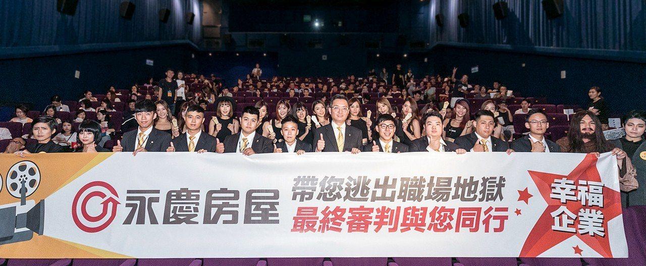 永慶房屋大手筆舉辦與神同行2首映會,邀網友同樂 。 圖/永慶房屋提供