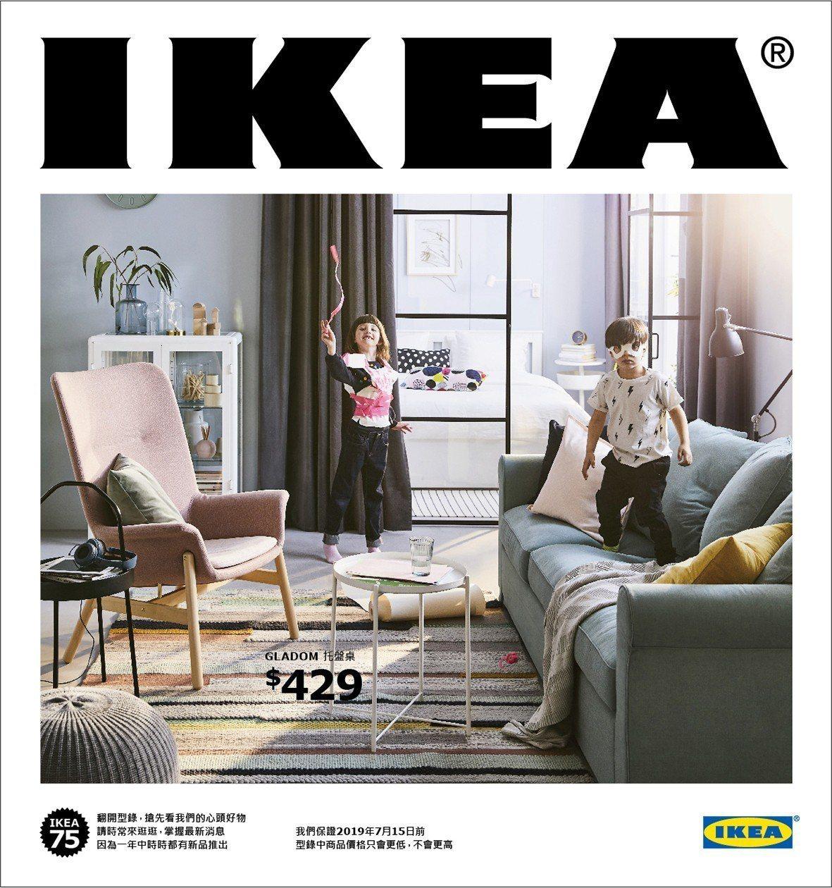 IKEA最新2019型錄指南將於8月18日起提供免費索取。圖/IKEA提供