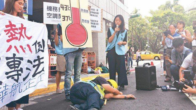 台灣航太修護產業工會、長榮及華航企業工會等到勞動部陳情,呼籲將高溫納天災假入法。...