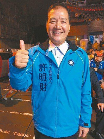 面對自家人和對手「連線」,國民黨新竹市長參選人許明財透露,新竹縣也有候選人想與他...