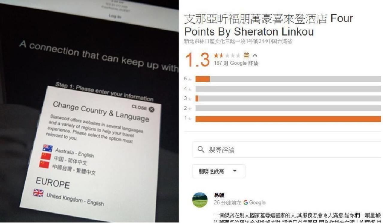 有網友在臉書《爆廢公社》貼文表示,林口亞昕福朋喜來登酒店竟將我國國號改為「中國台...