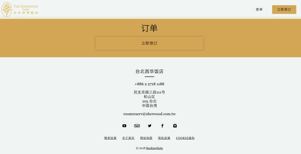 台北市五星級的西華飯店,網頁也寫「中國台灣」。 圖/翻攝西華飯店網頁