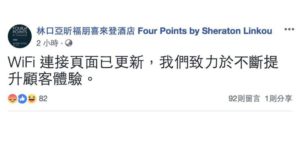 新北林口亞昕福朋喜來登酒店昨發文表示,WiFi頁面已更新。 圖/翻攝林口亞昕福朋...