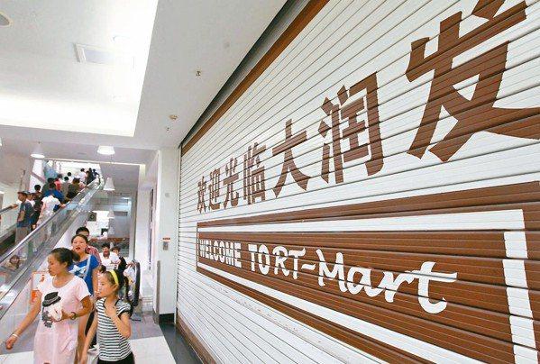 高鑫零售宣布,大潤發287家門市將在818蘇寧購物節前完成門店改造。 本報系資料...