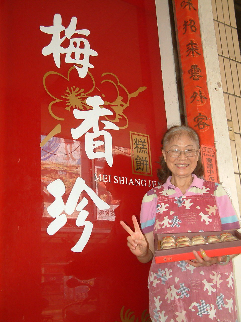南台灣超人氣「隱藏版」的微型糕餅店-梅香珍。莊智強/攝影