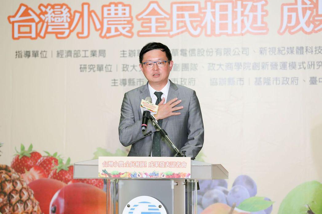 農委會副主委李退之受邀記者會致詞  中華電信/提供