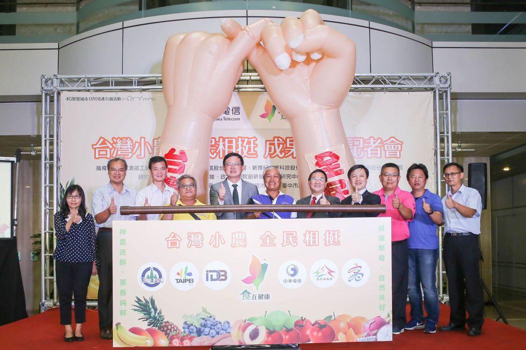 中華電信,產,官,學界與小農共同為O2O智慧銷售平台攜手啟動儀式 中華電信/提供