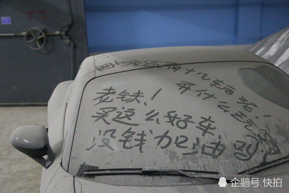 保時捷跑車車身遭寫下調侃話語。圖/取自騰訊網